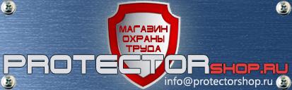 магазин охраны труда Протекторшоп в Сочи